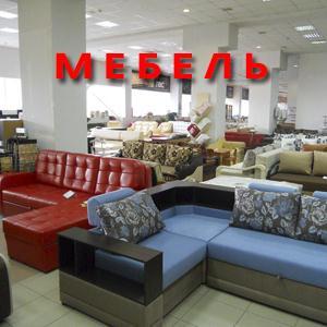 Магазины мебели Сандово
